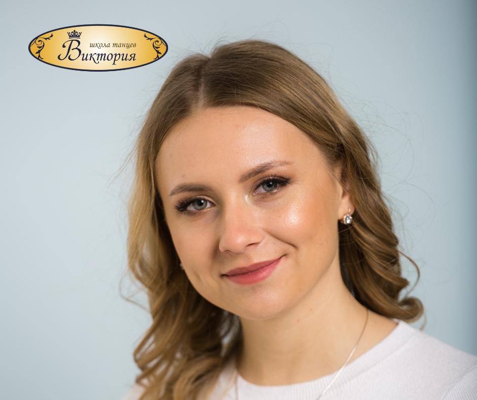 Алена Дмитриевна Нефедьева Администратор школы танцев