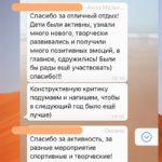Отзывы о летнем лагере