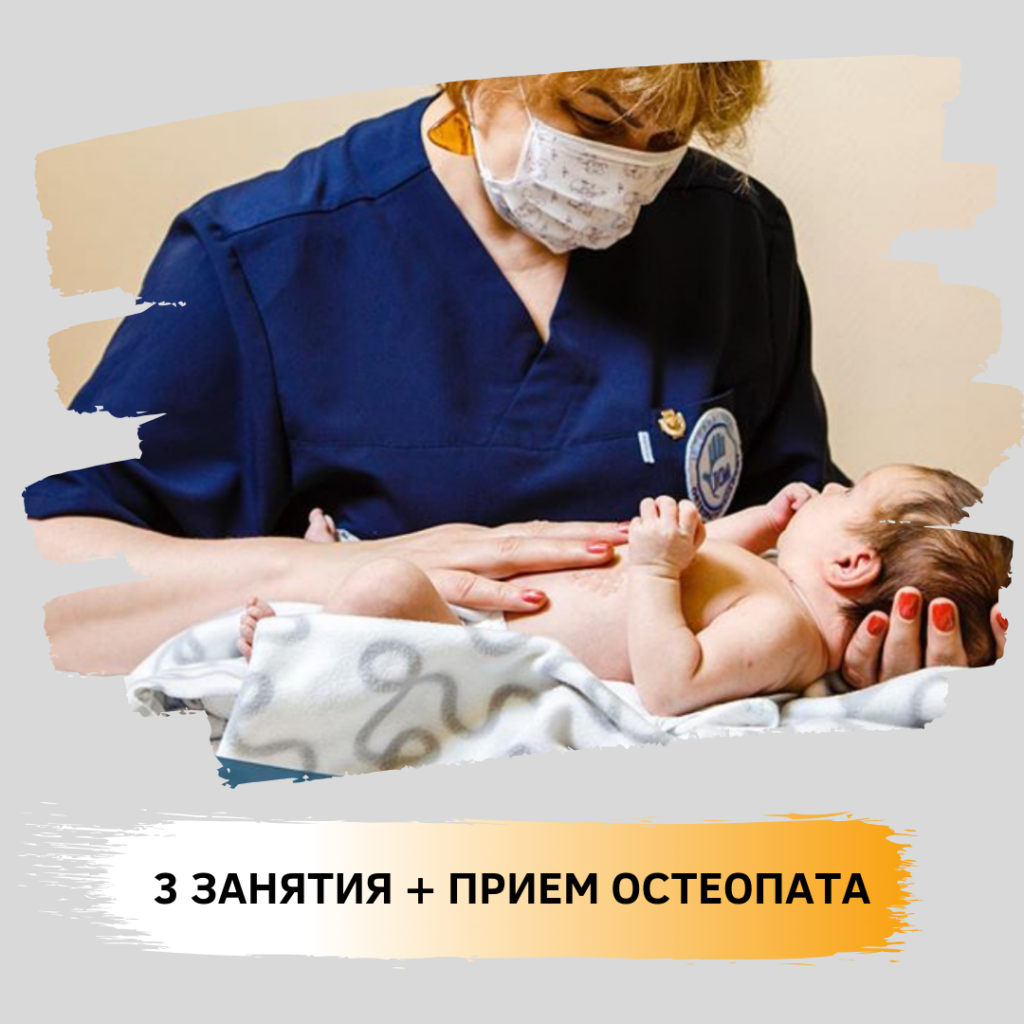 врач остеопат в Екатеринбурге