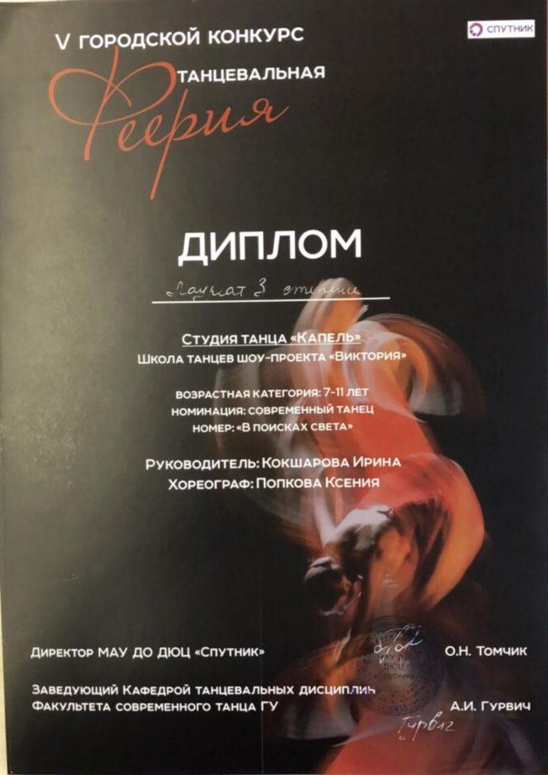 Награды за конкурс Танцевальная феерия